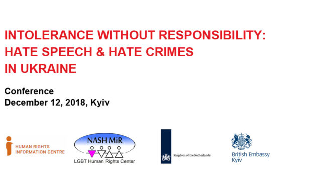 "Conference: ""Intolerance without Responsibility: Hate Speech & Hate Crimes in Ukraine"", December 12, 2018, Kyiv"