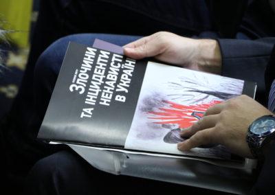 Конференція «НЕТЕРПИМІСТЬ БЕЗ ВІДПОВІДАЛЬНОСТІ мова ворожнечі та злочини ненависті в Україні»5