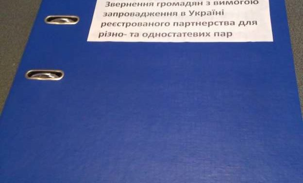 Ukrainian LGBT people demand their government legalize civil partnership
