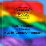 LGBT situation in Ukraine in 2019 (January – August)