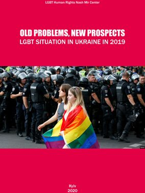 Old problems, new prospects. LGBT situation in Ukraine in 2019.