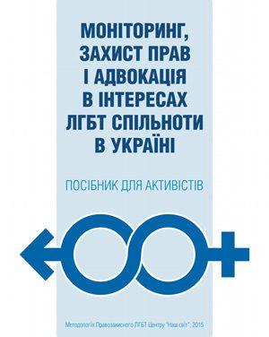 Посібник для активістів: Моніторинг, захист прав і адвокація в інтересах ЛГБТ спільноти в Україні