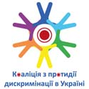 Coalition for Combating Discrimination in Ukraine