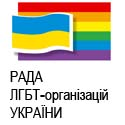 The Council of LGBT Organisations of UKRAINE
