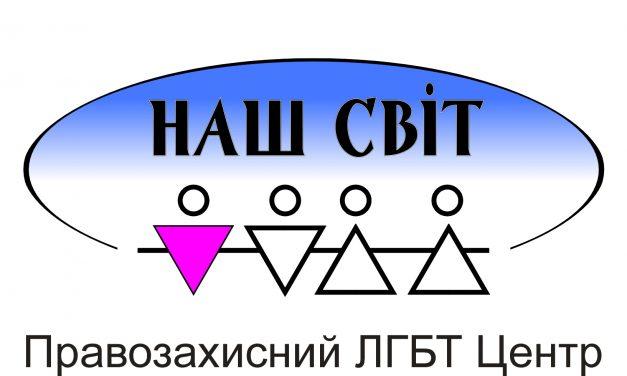 Запрошуємо ЛГБТ активістів приєднатися до нашої моніторингової мережі