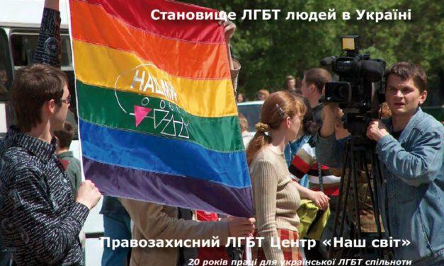 Становище ЛГБТ людей в Україні
