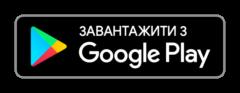 Наш додаток доступний на Google Play