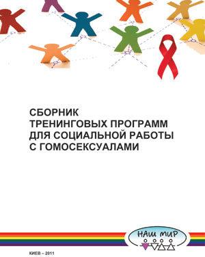 Збірка тренінгових матеріалів для соціальної роботи із гомосексуалами