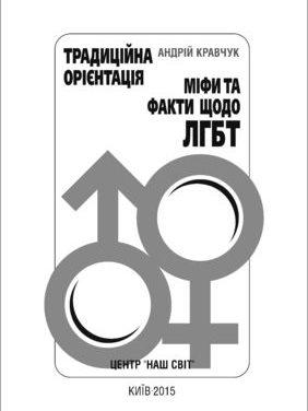 ТРАДИЦІЙНА ОРІЄНТАЦІЯ – міфи та факти щодо ЛГБТ