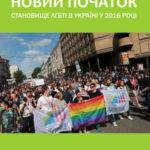 НОВИЙ ПОЧАТОК Становище ЛГБТІ в Україні у 2016 році