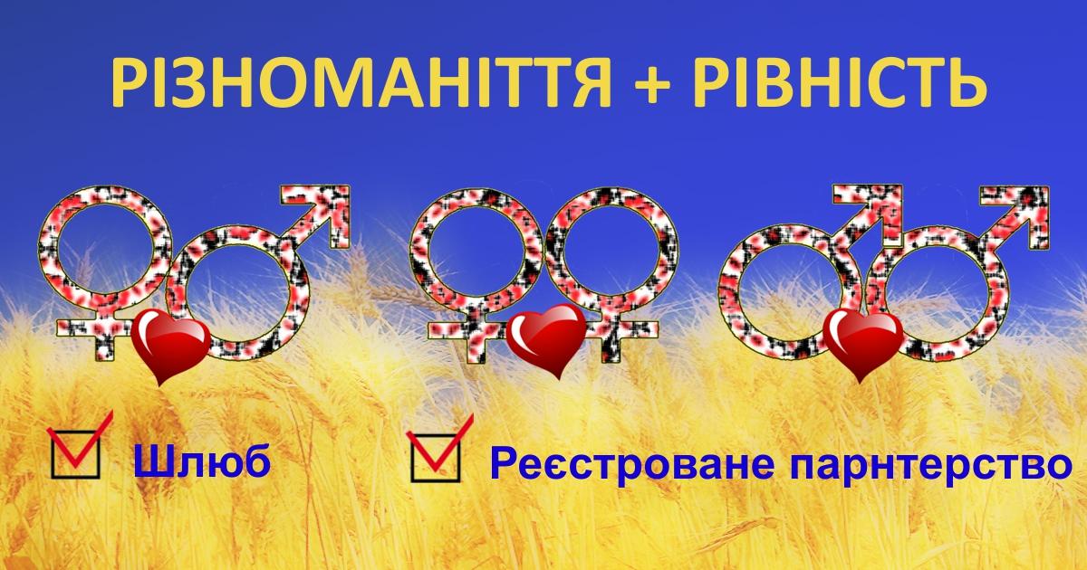 Конференція «Одностатеве партнерство в Україні: сьогодні та завтра»