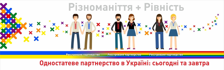 Конференція «Одностатеве партнерство в Україні: сьогодні та завтра» (Київ, 21 березня 2017 р.)