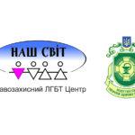 """Відкрите звернення Центру """"Наш світ"""" щодо підтримки антидискримінаційних ініціатив Міністерства охорони здоров'я України."""