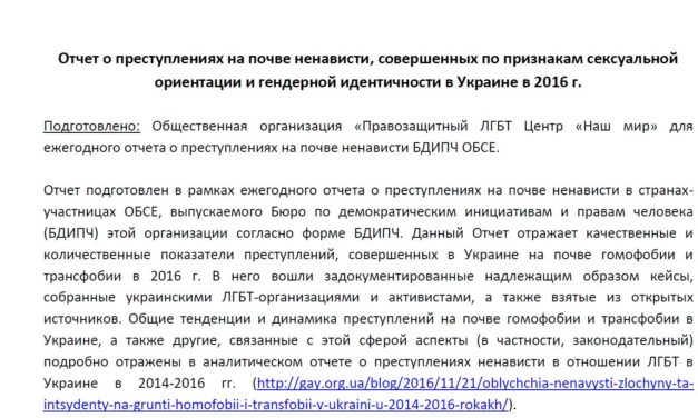 Звіт про злочини на ґрунті ненависті проти ЛГБТ в Україні в 2016 р (для щорічного звіту БДІПЛ)