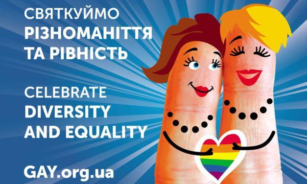 Святкуймо різноманіття та рівність
