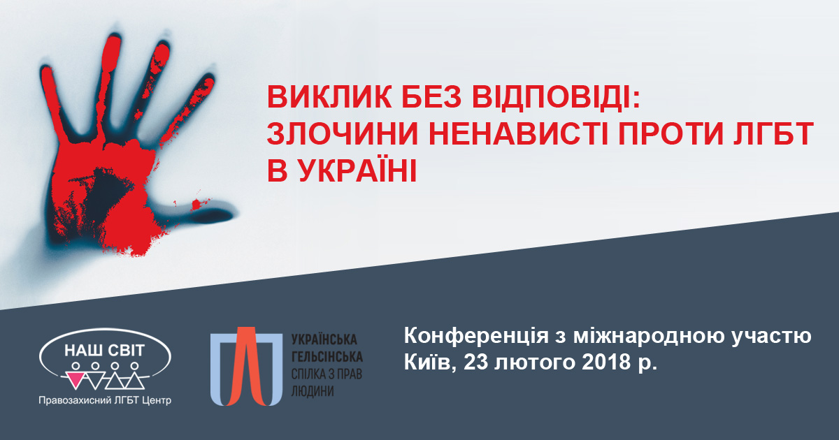 Конференція «ВИКЛИК БЕЗ ВІДПОВІДІ: ЗЛОЧИНИ НЕНАВИСТІ ПРОТИ ЛГБТ В УКРАЇНІ»
