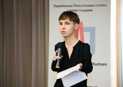 Конференція Виклик без відповіді - злочини ненависті проти ЛГБТ в Україні - Софія Лапіна