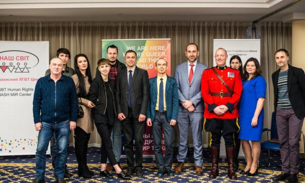 У Києві відбулася конференція зі злочинів ненависті проти ЛГБТ