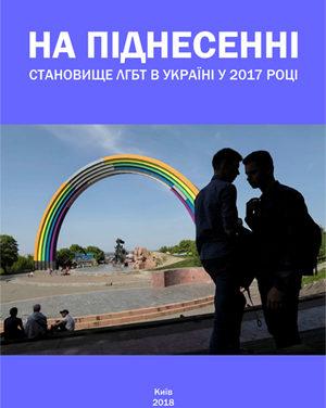 НА ПІДНЕСЕННІ. Становище ЛГБТ в Україні у 2017 році