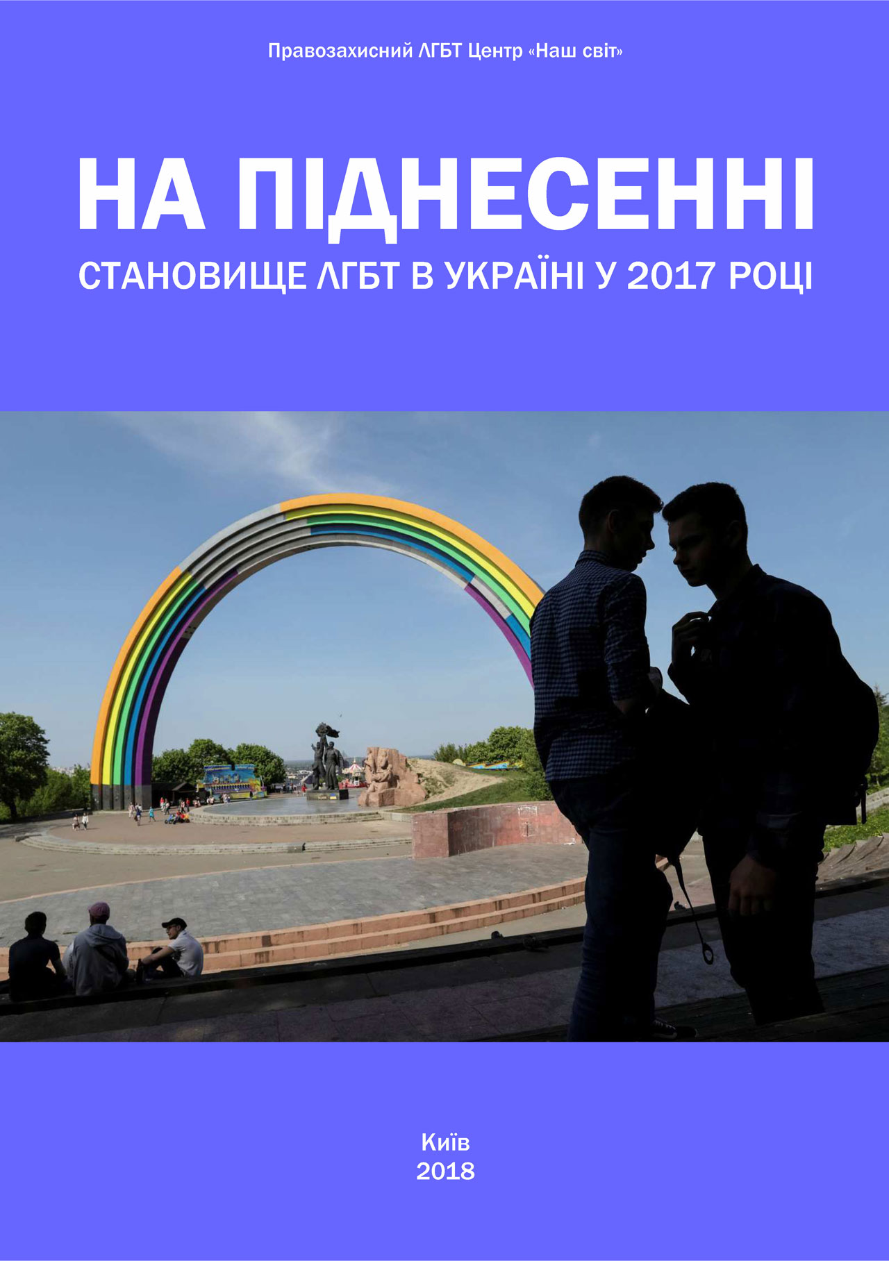 На піднесенні. Становище ЛГБТ в Україні у 2017 році.