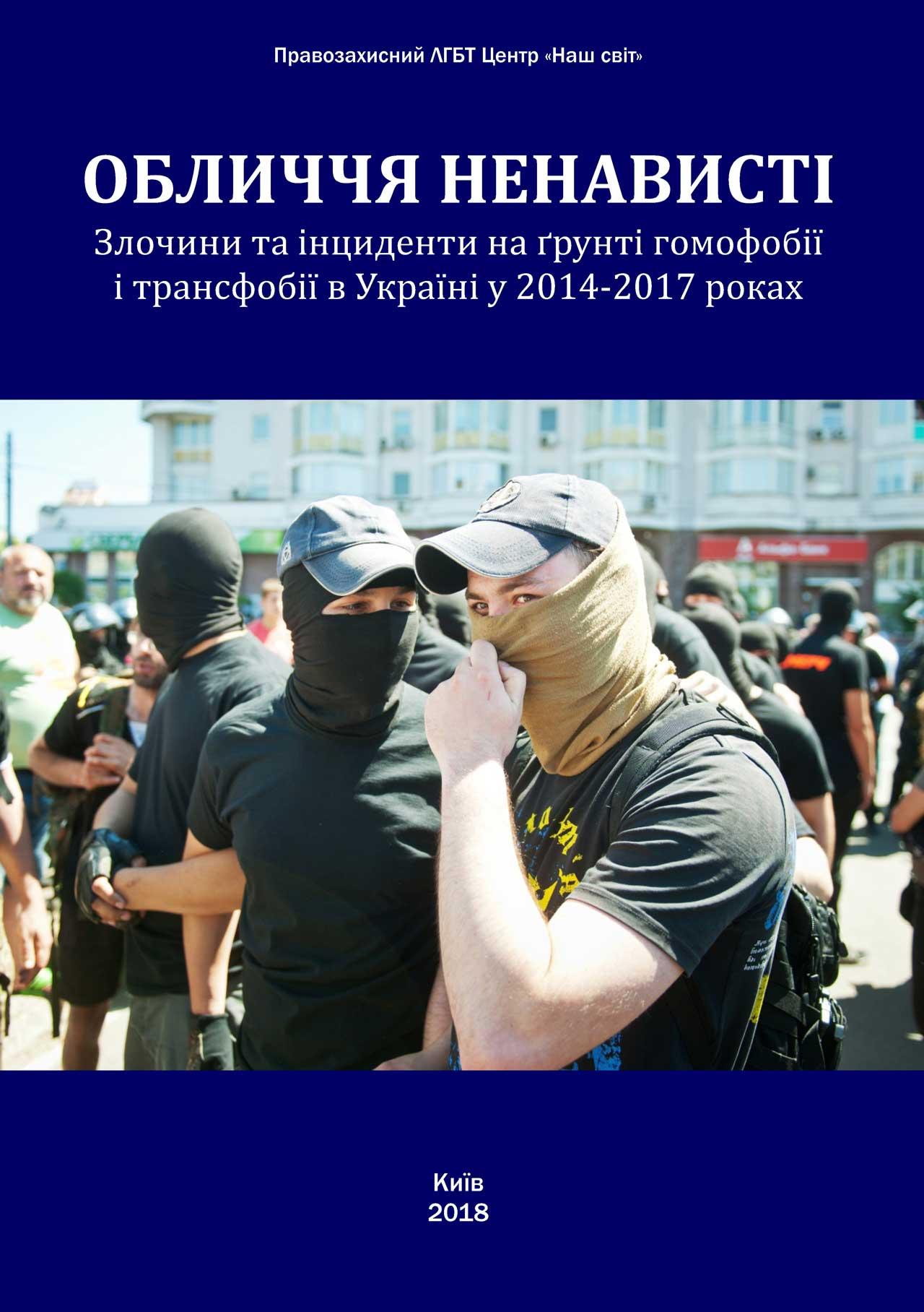 Обличчя ненависті. Злочини та інциденти на ґрунті гомофобії і трансфобії в Україні у 2014-2017 роках.