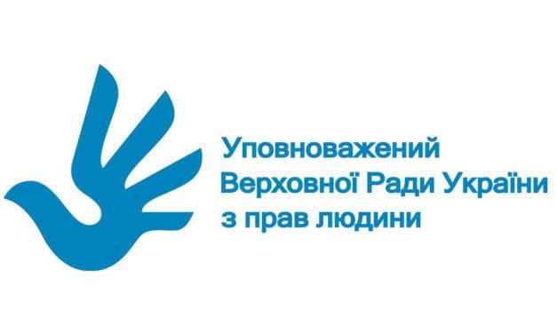 Оприлюднена щорічна доповідь Уповноваженого ВРУ з прав людини за 2017 рік