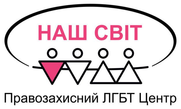 Проміжний звіт про становище ЛГБТ в Україні у 2018 році