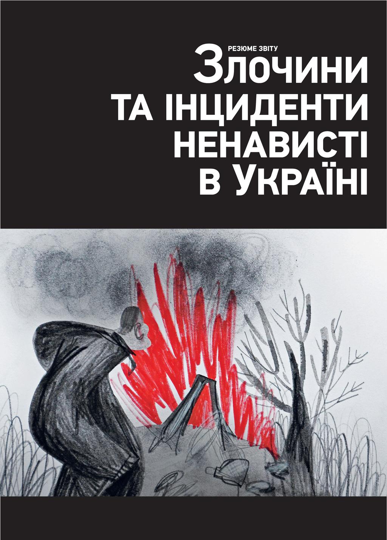 Злочини та інциденти ненависті в Україні (резюме звіту)
