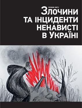 """Резюме звіту """"Злочини та інциденти ненависті в Україні"""""""