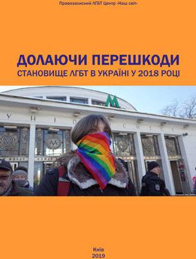 ДОЛАЮЧИ ПЕРЕШКОДИ. Становище ЛГБТ в Україні у 2018 році.