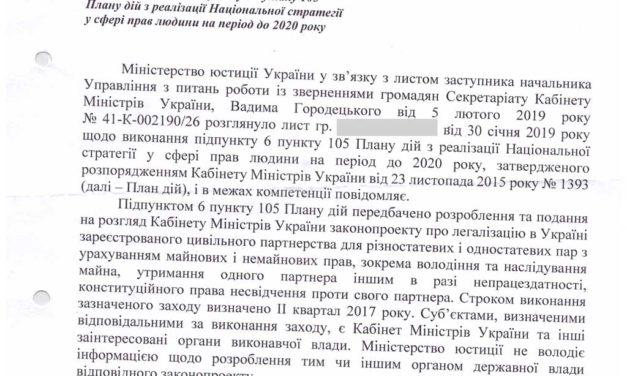 Відповідь українського уряду на звернення з підтримкою реєстрованого цивільного партнерства