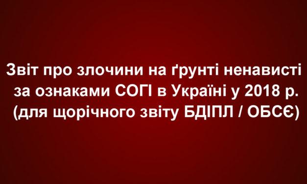 Звіт про злочини на ґрунті ненависті за ознаками СОГІ в Україні у 2018 р. (для щорічного звіту БДІПЛ / ОБСЄ)