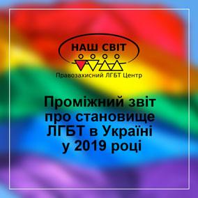 Проміжний звіт про становище ЛГБТ в Україні у 2019 році