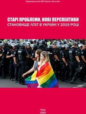 Старі проблеми, нові перспективи. Становище ЛГБТ в Україні у 2019 році.