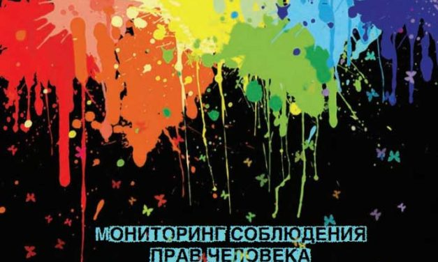 Моніторинг дотримання прав людини щодо ЛГБТ в Україні