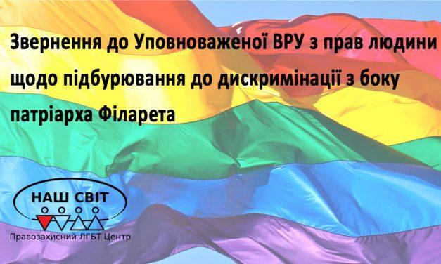 Звернення до Уповноваженої ВРУ з прав людини щодо підбурювання до дискримінації з боку патріарха Філарета