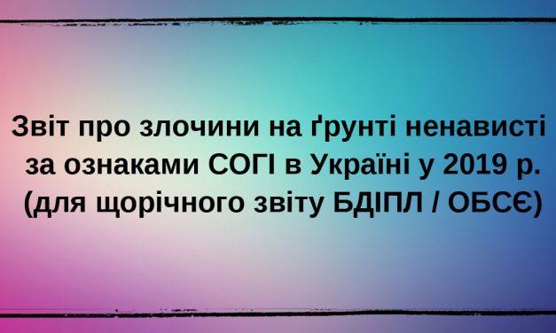 Звіт про злочини на ґрунті ненависті, скоєні за ознаками СОГІ в Україні у 2019 р. (для щорічного звіту БДІПЛ / ОБСЄ)