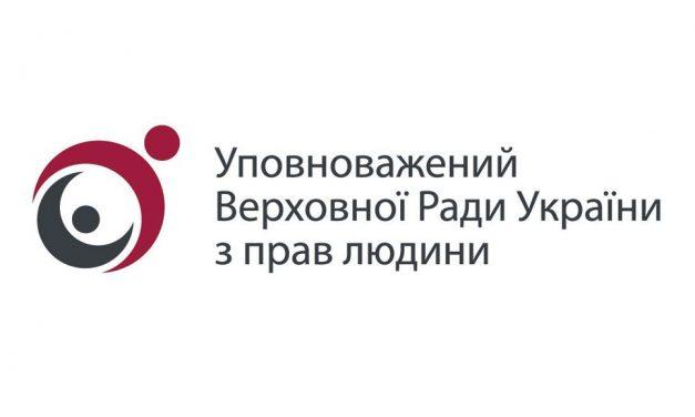 """Секретаріат омбудсмена відреагував на звернення Центру """"Наш світ"""" щодо гомофобних висловлювань патріарха Філарета"""