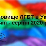 Становище ЛГБТ в Україні у січні – серпні 2020 року