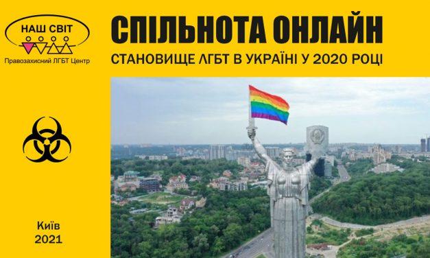 Спільнота онлайн. Становище ЛГБТ в Україні у 2020 році