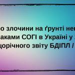 Звіт про злочини на ґрунті ненависті, що були вчинені за ознаками СОГІ в Україні у 2020 р. (для щорічного звіту БДІПЛ / ОБСЄ)