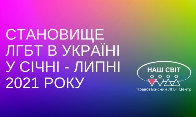 Становище ЛГБТ в Україні у січні – липні 2021 року